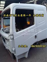 供应中国重汽豪沃HOWO 豪运自卸车驾驶室总成豪运驾驶室壳体/18678309187