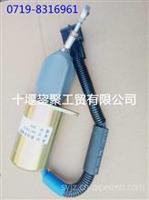 东风原厂纯正配件 天龙电子熄火器 /断油电磁阀/C3977620
