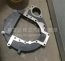 云内490 4100 4102 发动机原厂配件 飞轮壳 各种车型/490 4100 4102