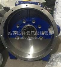 云内YN33CR YN38CR 国四 国五发动机原厂配件 飞轮壳 HA01009L/YN33CR YN38CR