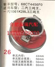 二汽三吨王  一汽1061K28L3三吨王分离轴承68CT4456F0/各种轴承定做批发18755129930