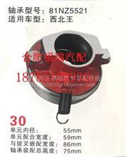 西北王分离轴承81NZ5521  北汽福田欧曼轴承定做/各种轴承定做批发18755129930