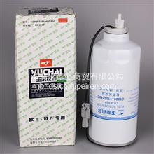 玉柴CX1017 柴油滤清器G5800-1105240C 国三 国四专用 柴油滤芯