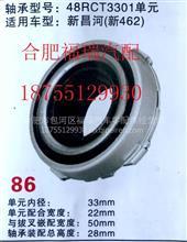 北汽新昌河(新462)分离轴承48RCT3301 各种车型轴承定做批发/电话 18755129930