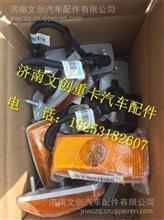 WG9925720014重汽豪沃A7叶子板边灯/WG9925720014
