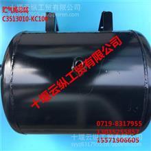 东风商用车贮气筒总成/C3513010-KC100
