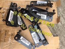 重汽豪沃T5G驾驶室气体弹簧支撑栓支座/810W61140-5010   810W61140-5009