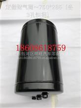 定做储气筒750*285各3孔快插   各种储气筒泵阀定制批发零售/电话18608618759