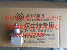 法士特变速箱H阀气路控制阀/法士特变速箱总成12JS160T-1703022/12JS160T-1703022