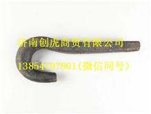 福田时代金刚前拖车钩11066-53/11066-53