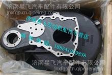 潍柴WD615发动机飞轮壳612600010456/612600010456