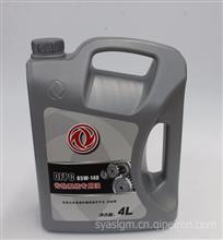 东风零部件齿轮油/DFPC GL-5 85W140-4L