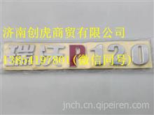 福田瑞沃F1 L1 C1 C2 P120 180镀铬车门字帖车门字标/福田瑞沃F1 L1 C1 C2 P120 180