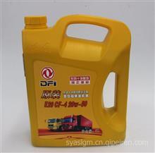东风发动机部件柴机油/DF E20-20W50-4L
