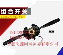 安徽华菱重卡华菱星马华菱之星星凯马汉马发动机组合开关厂家配件/ 37AD-74010