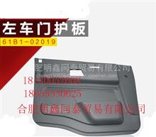 安徽华菱重卡华菱星马华菱之星星凯马汉马发动机车门护板(左)/ 61B1-02019  厂家配件