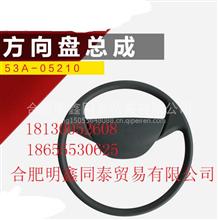 华菱重卡华菱之星华菱星马星凯马汉马发动机方向盘总成厂家配件/53A-05210