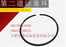 安徽华菱重卡华菱之星华菱星马星凯马汉马第二道活塞环厂家配件/ 618DA1004103A