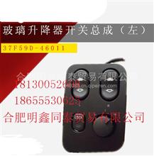 安徽华菱重卡华菱星马华菱之星玻璃升降器开关总成(左)厂家配件/37F59D-46011