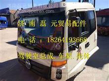 北京欧曼ETX驾驶室总成  欧曼ETX驾驶室壳子/北京欧曼ETX驾驶室总成