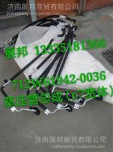 712W61942-0036 重汽汕德卡C7H蒸压管总成(C7宽体)/712W61942-0036