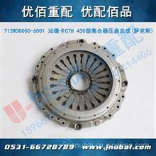中国重汽汕德卡C7H驾驶室配件 事故车维修配件 430型离合器压盘/712W30000-6001