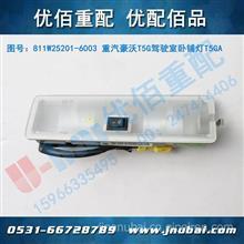 中国重汽汕德卡C7H HOWO豪沃T5G驾驶室事故车维修配件卧铺灯T5GA/811W25201-6003