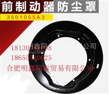 安徽华菱重卡前制动器防尘罩 厂家配件/3501055A3