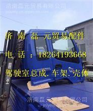 福田瑞沃RC1驾驶室总成 福田瑞沃RC1原厂驾驶室壳子