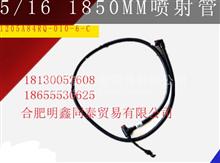 安徽华菱重卡1850MM喷射管厂家配件/ 1205A84RQ-010-6-C