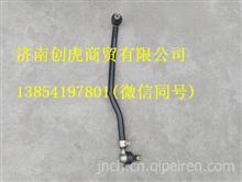 福田时代驭菱V1 VQ1转向直拉杆总成1102030000002/1102030000002