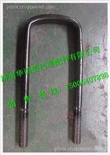 陕汽德龙U型螺栓DZ9118526031/DZ9118526031