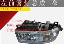安徽华菱重卡左前雾灯总成(窄)厂家配件/ 37AD-72010