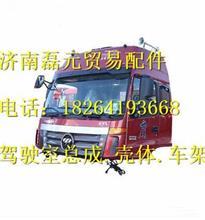 欧曼ETX高顶窄车驾驶室总成带合格证  北京欧曼WTX驾驶室