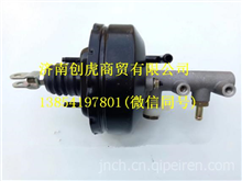 福田驭菱V1真空助力器带制动泵总成/V1真空助力器带制动泵总成