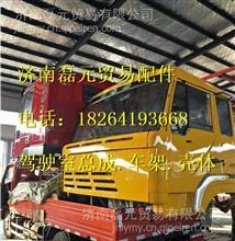 销售红岩重卡 杰狮M100驾驶室总成车身/ 杰狮M100驾驶室总成车身