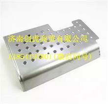 解放J6尾气处理器上隔热罩/1204038-70VJ