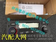 AZ1651820080重汽豪翰自动空调控制面板/AZ1651820080