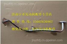 潍柴EGR进气管612600113916/612600113916