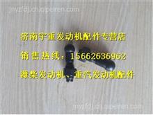 潍柴WD615-28气门调整螺栓 614050010/ 614050010