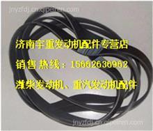 潍柴WD615发电机皮带 61500090065/ 61500090065