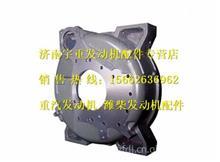 潍柴WD615飞轮壳612600010305/612600010305