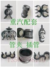 重汽 插接管、管夹/200V98182-0091