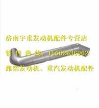 潍柴发动机中冷器进气弯管612600110338/612600110338