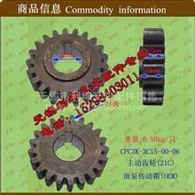 合力、杭州叉车 变速箱油泵传动箱主动齿轮  /CPC3K-3C15-00-06