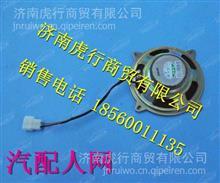 79WLAM111-11100汉风重卡车门低音扬声器/79WLAM111-11100