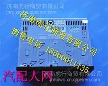 79WLAM111-01100汉风重卡车载收放机(高配)/79WLAM111-01100