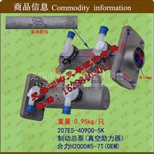 合力H2000#5-7吨叉车 制动总泵(真空助力器) /207E5-40900-5K