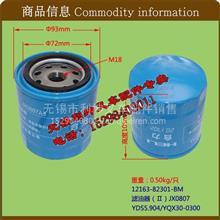 合力、杭州YDS5.904叉车 变速箱滤清器 滤油器 / JX0807 12163-82301-HL