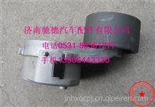 VG1246060002重汽豪沃 豪沃A7D12发动机涨紧轮 皮带轮惰轮/VG1246060002